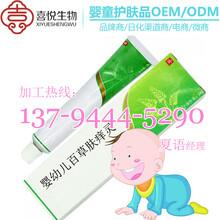 婴幼儿百草肤痒灵加工,广州专业婴童护肤品OEM生产代工厂家