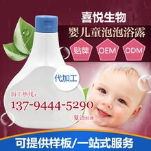 二证合一厂家婴童洗护用品OEM、舒眠泡泡沐浴露代加工