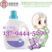 婴童洗护产品代加工广州正规二证合一厂家,洗衣液OEM贴牌
