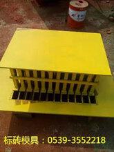 加工定做免燒磚機模具水泥磚錳鋼模具圖片