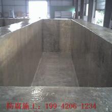 平房水池酸堿防腐施工單位環氧砂漿圖片