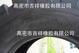 销售吉祥工程轮胎20.52523.525