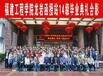 福建工程学院龙岩函授站的学业典礼