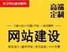 南山网络运营南山网站建设南山网站排名-南山网络公司