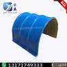 弧形彩钢瓦防雨罩输送机防护罩皮带机防雨罩