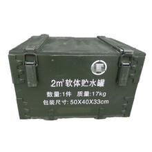 软体贮水罐便携式折叠2立方米软体储水囊野战行军拉练贮水罐
