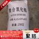 重庆名宏提供聚合氯化铝净水剂净水絮凝剂水处理