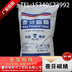 重慶四川云南貴州建筑材料食品增稠粘合麥芽糊精