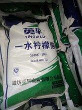 重庆英轩柠檬酸污水处理建筑材料清洗高纯度量大从优
