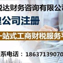 代办金水区工商注册,网络科技公司注册,企业代理记账