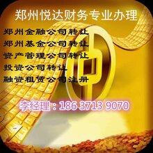 转让郑东新区现有基金公司,龙子湖基金公司转让
