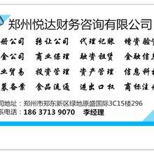 金水区国贸360注册一个网络科技公司需要什么材料郑州工商代办
