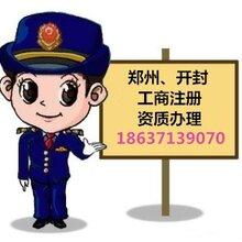 快速代办郑州建筑劳务资质转让,郑州房建资质转让