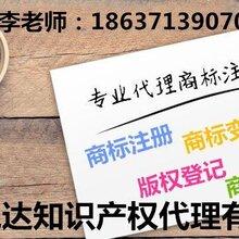 郑州惠济区注册商标代理公司99%成功率找悦达财务