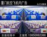 投厦门航空广告找天艺传媒