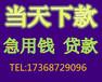 南京大厂急用钱贷款当天当场下款息低快捷
