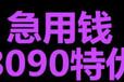 南京六合急用钱贷款凭有效证件当场得款
