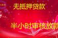 终于找到南京六合无抵押贷款公司了