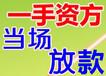 南京鼓楼小额贷款凭身份证当场办理下款
