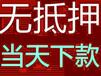 南京江宁百家湖急用钱贷款缺钱来电当天100%下款