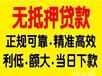 在镇江润州真的贷到了无抵押贷款当天拿钱方便快捷