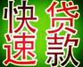 扬州维扬正规无抵押贷款公司凭身份证当场得款