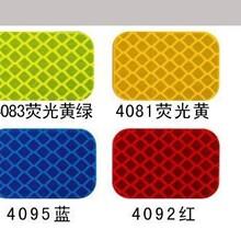 "3M4084第三代钻石级反光膜48寸50Y/18""50Y/24""50Y荧光橙图片"