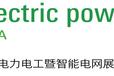2018亚洲电力电工暨智能电网展览会