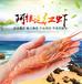 阿根廷红虾预售