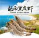 越南——黑虎虾预售