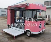 移动快餐车价格移动快餐车批发价格_移动快餐车图片-中国供应商图片