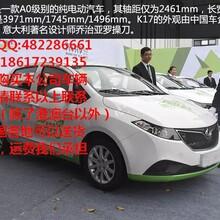吉利康迪K17四轮纯电动汽车价格图片