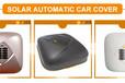 2017新款太阳能全自动车衣智能一键遥控自动车衣车罩防水防防晒隔热