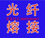 武汉光纤熔接,东莞光纤熔接,廊坊光纤熔接,北京光纤熔接图片