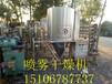 转让二手2平方冷冻干燥机5平方不锈钢干燥机出售