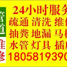 杭州上城区马桶管道疏通水电维修室内装修墙面粉刷