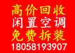 杭州拱墅区高价回收空调低价拆装空调维修空调加氟