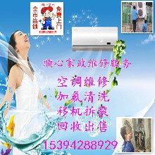 杭州江干区专业空调移机维修空调拆装加氟空调安装