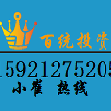 上海互联网金融公司转让