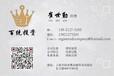 收购上海股权投资基金公司