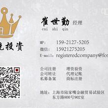 收购上海投资公司流程