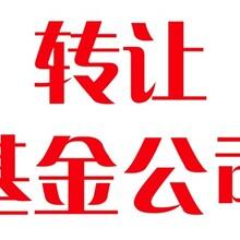 低价转让上海基金公司