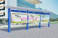 青岛供应宣传栏路名牌核心价值观候车亭
