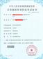 郑州软件登记加急/软件著作权登记/软著申请/软著加急时间图片