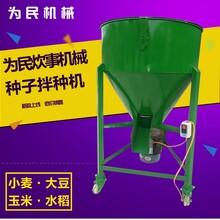 拌种机小麦玉米大豆水稻拌种机种子包衣机肥料饲料搅拌机多功能搅拌机厂家图片