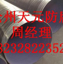 天元TPEP防腐钢管厂家