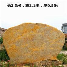 邵阳景观石,村寨门牌刻字石,风景名胜区黄蜡石