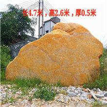 衢州景观石,工业基地刻字石,山庄风景黄蜡石
