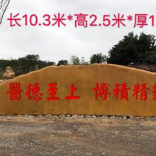 菏泽景观刻字石