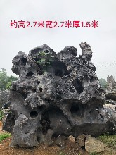 泰兴供应太湖石大英石等园林假山